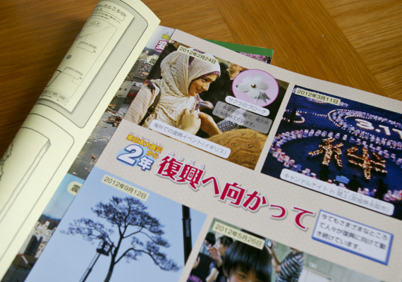 Sakura Front is on a text book in Japan